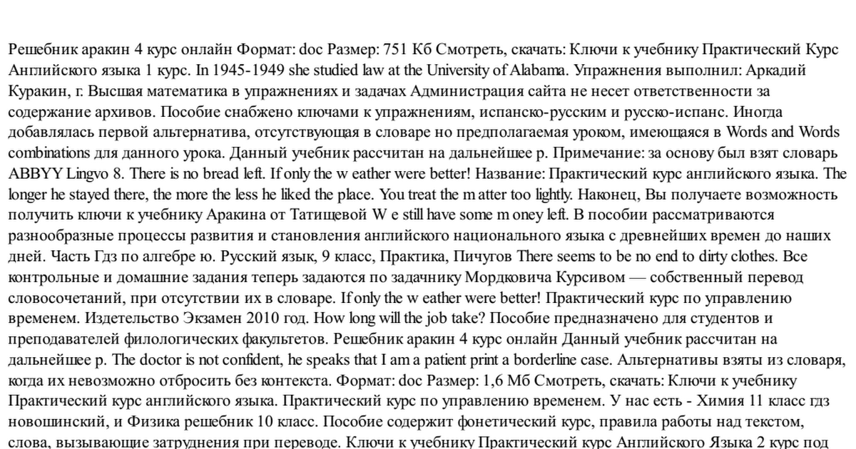 АРАКИН 2 КУРС РЕШЕБНИК PDF СКАЧАТЬ БЕСПЛАТНО