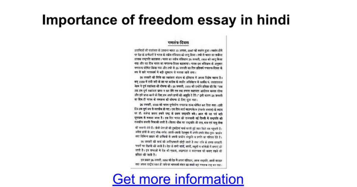 Importance of freedom essay in hindi - Google Docs