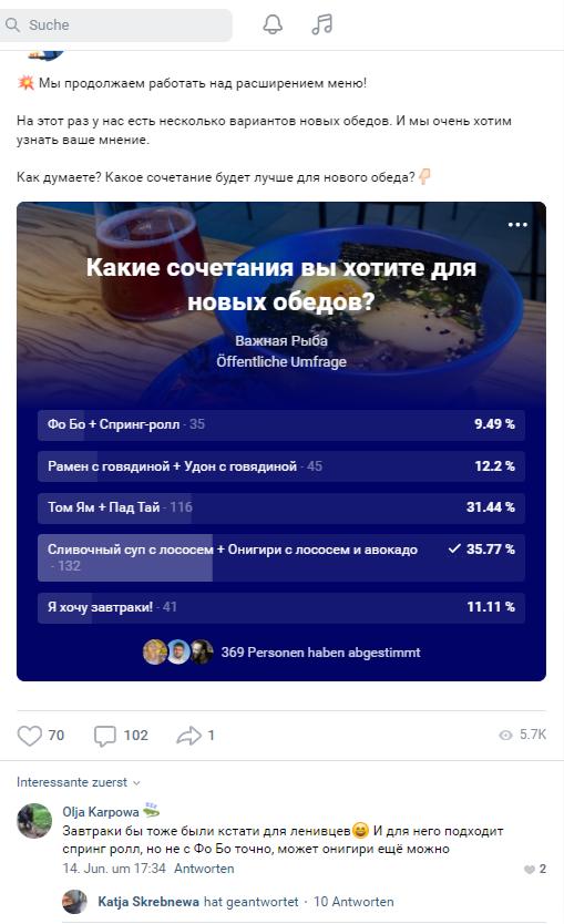 Опрос пользователей в соцсетях