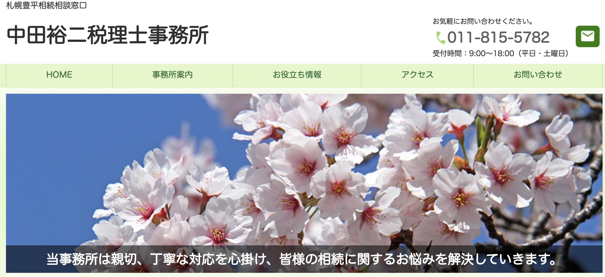 6.南北線 平岸駅 徒歩5分 中田裕二税理士事務所