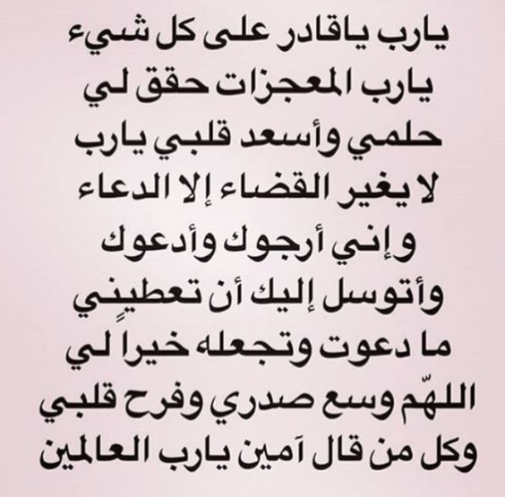 دعاء تيسير الزواج Islamic Art Calligraphy Some Quotes Calligraphy Art