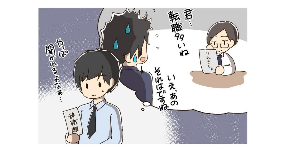 【ポートフォリオ用】転職者向けの記事