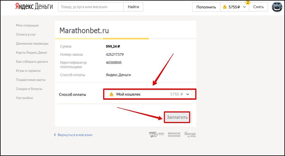 C:\Users\Елена\Pictures\БК\1. Как пополнить счет в «Марафон»\9.png