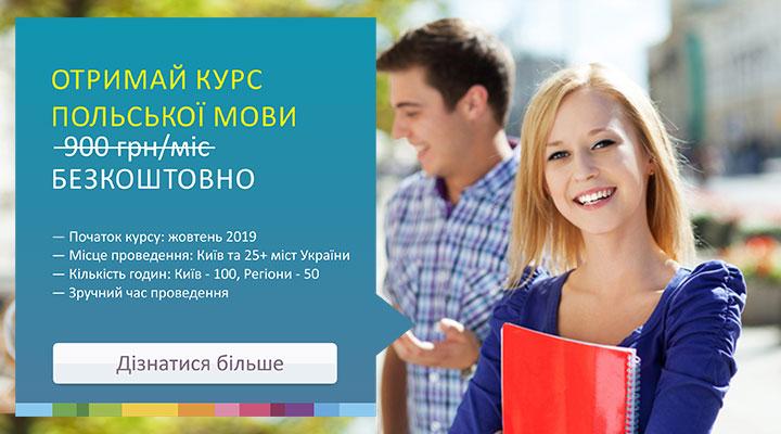 Отримайте курс польської мови 4-8 місяців безкоштовно!