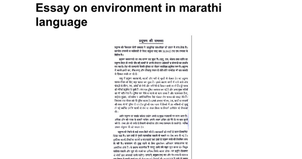 essay on environment in marathi language google docs
