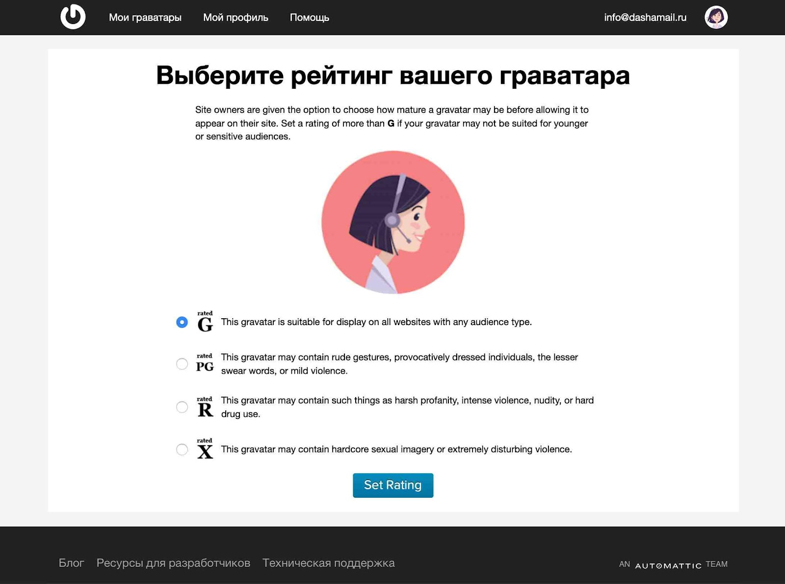 Выбор рейтинга для аватара email-рассылки