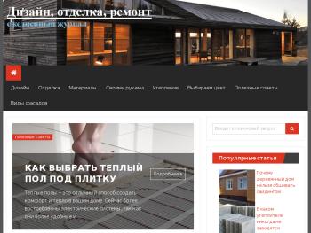 строительный сайт для размещения гостевых публикаций