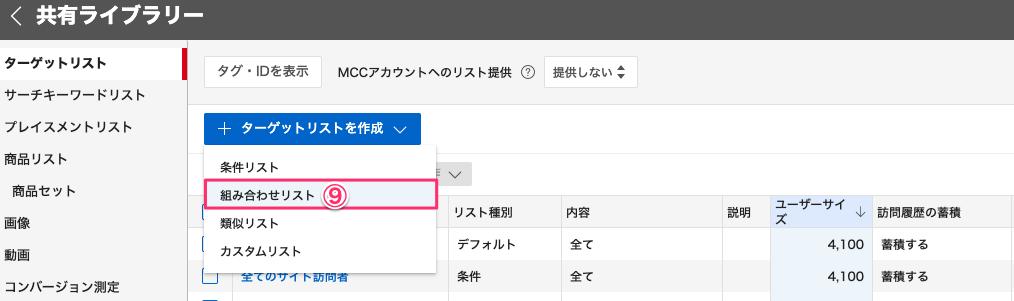 ydnの類似ユーザー設定4
