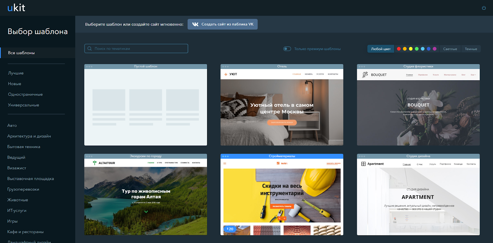 Как вывести бизнес в онлайн за один день при помощи конструктора uKit
