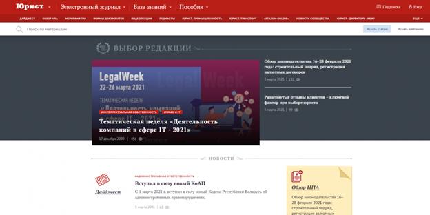 как выглядели самые первые беларуские сайты jurist.by