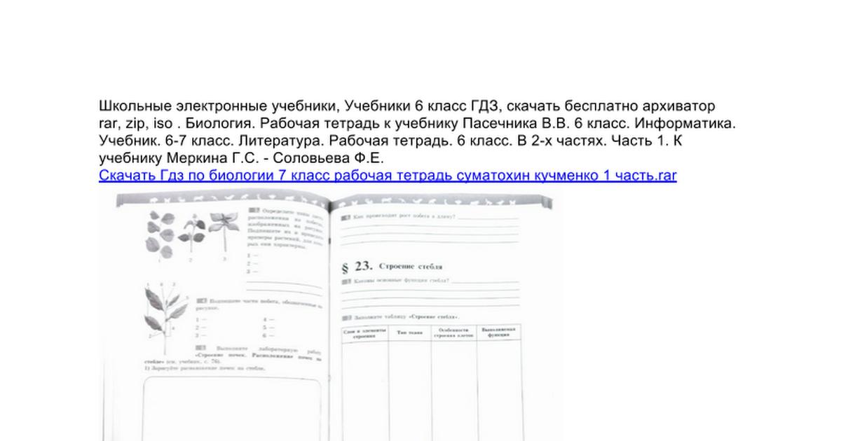 гдз по биологии учебник константинов бабенко кучменко