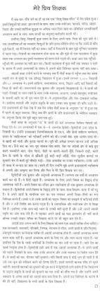 essay on my favourite teacher in marathi language