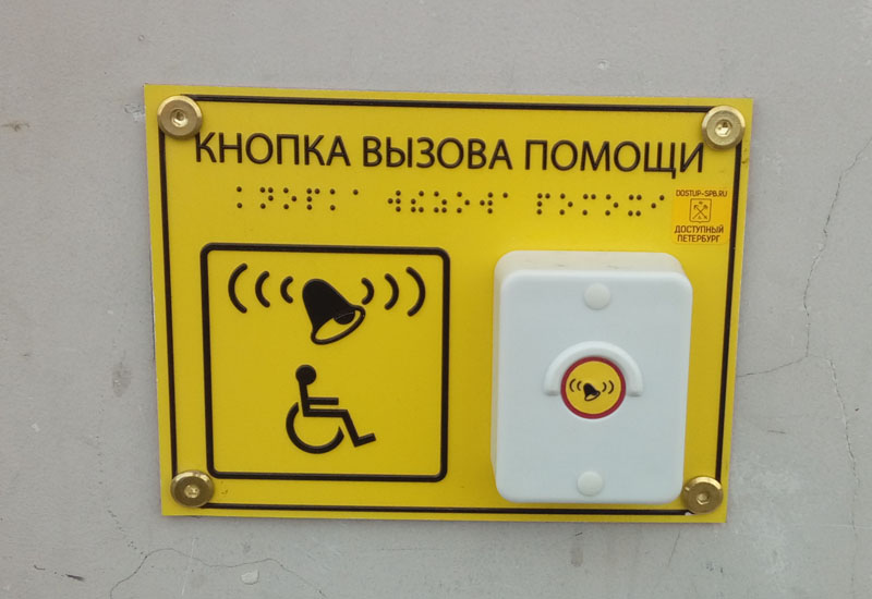 "A Typical ""Accessible Call"" Sign Accessible St. Petersburg Tour"