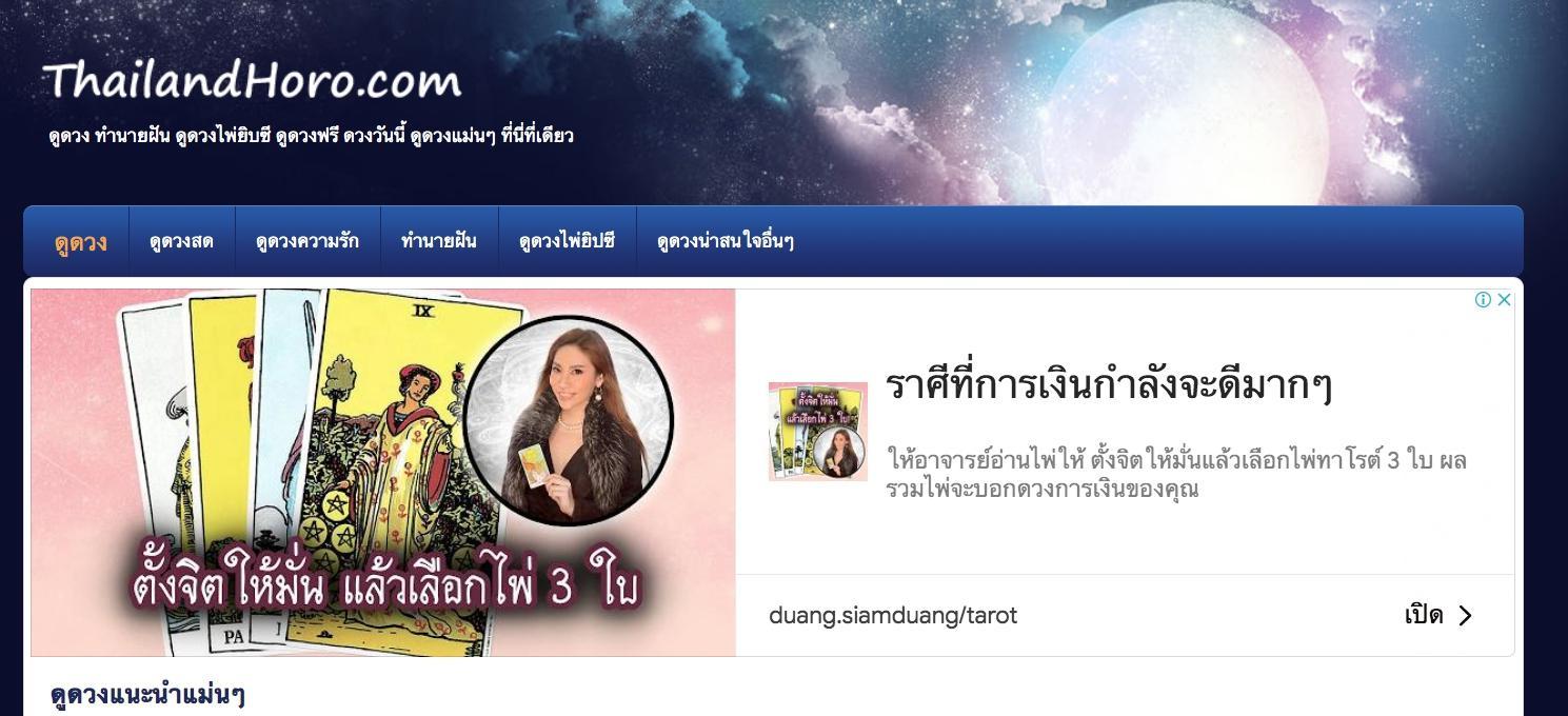 3. Thailandhoro