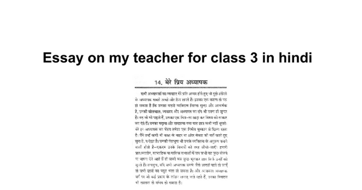 my class teacher essay in english Your home teacher essays brief essay about my  students from each class are supposed to water them daily and maintain  essay my school 10 lines in english.