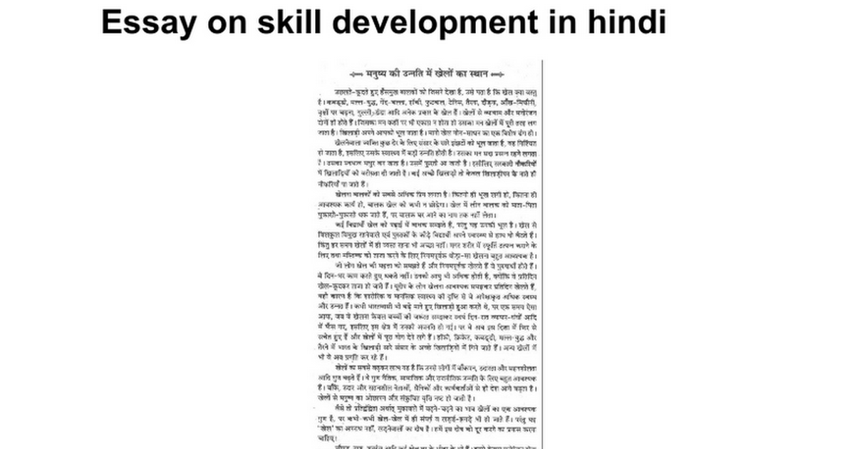 essay on skill development in hindi google docs