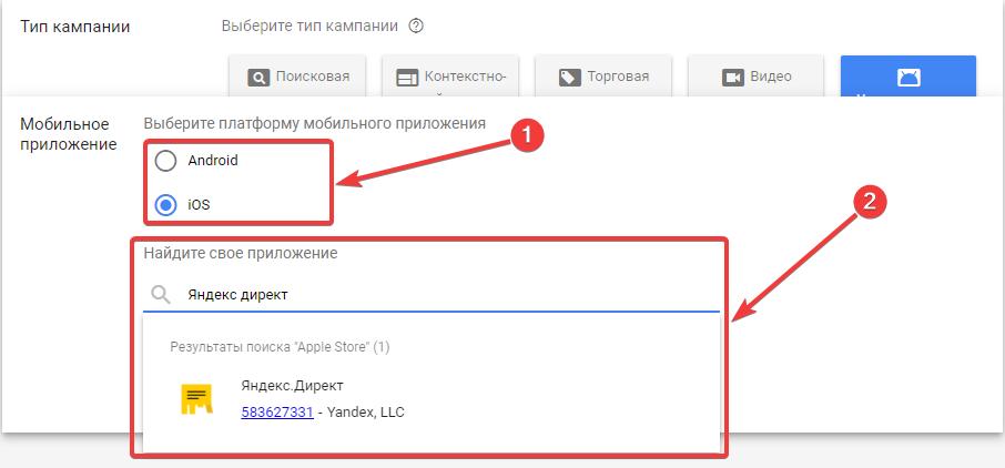 Настройка кампании для рекламы приложений в Google AdWords