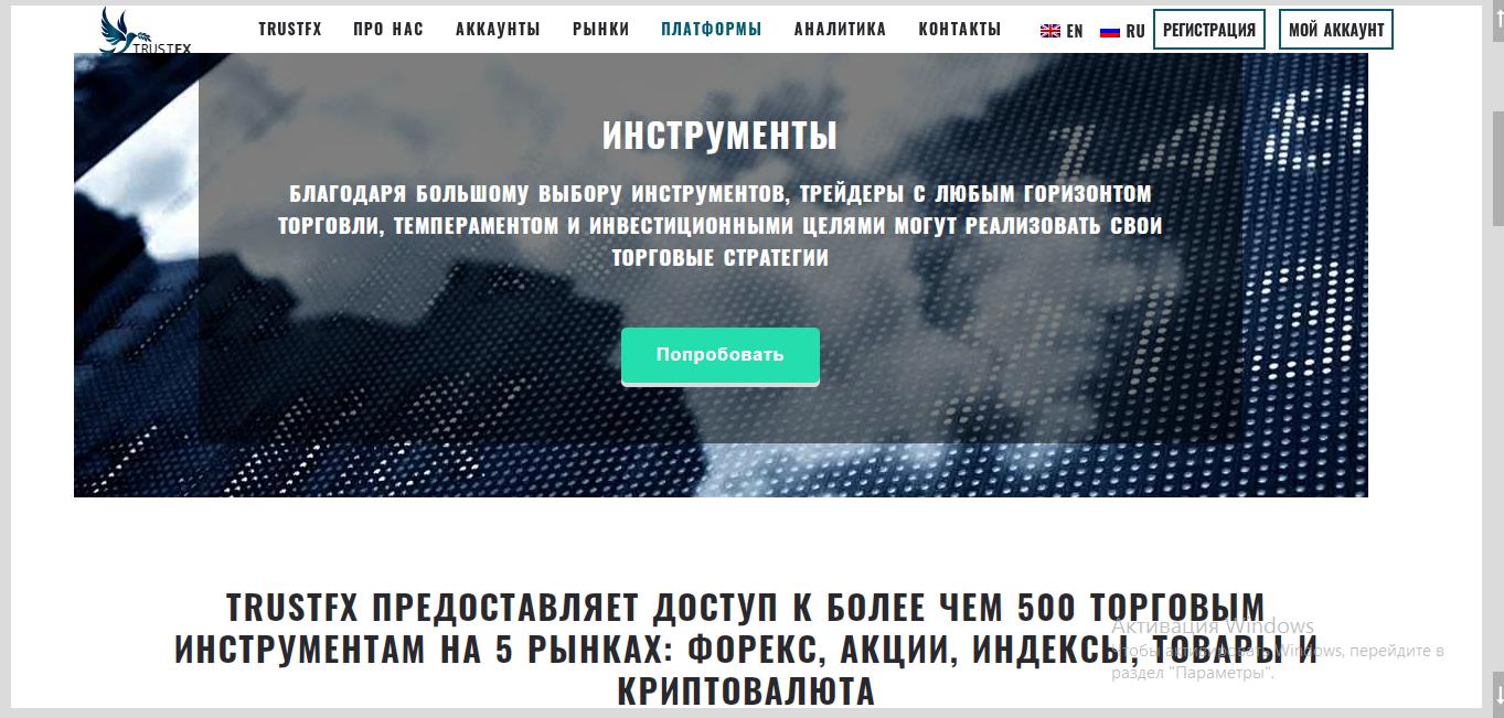 """Раздел """"Инструменты"""" на сайте брокера TrustFX.io"""