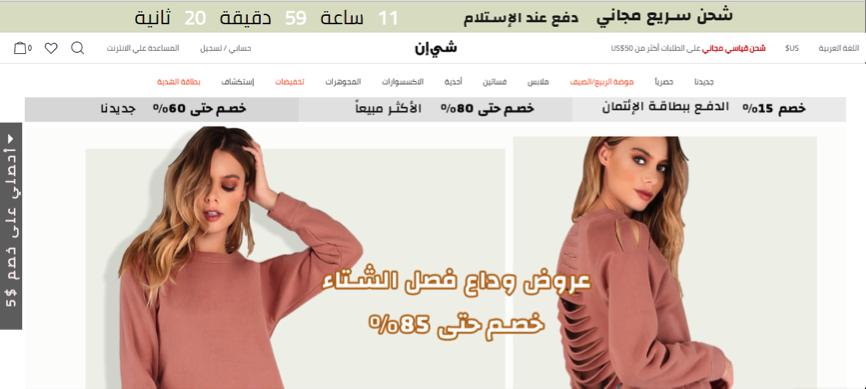 موقع SHEIN بالعربي