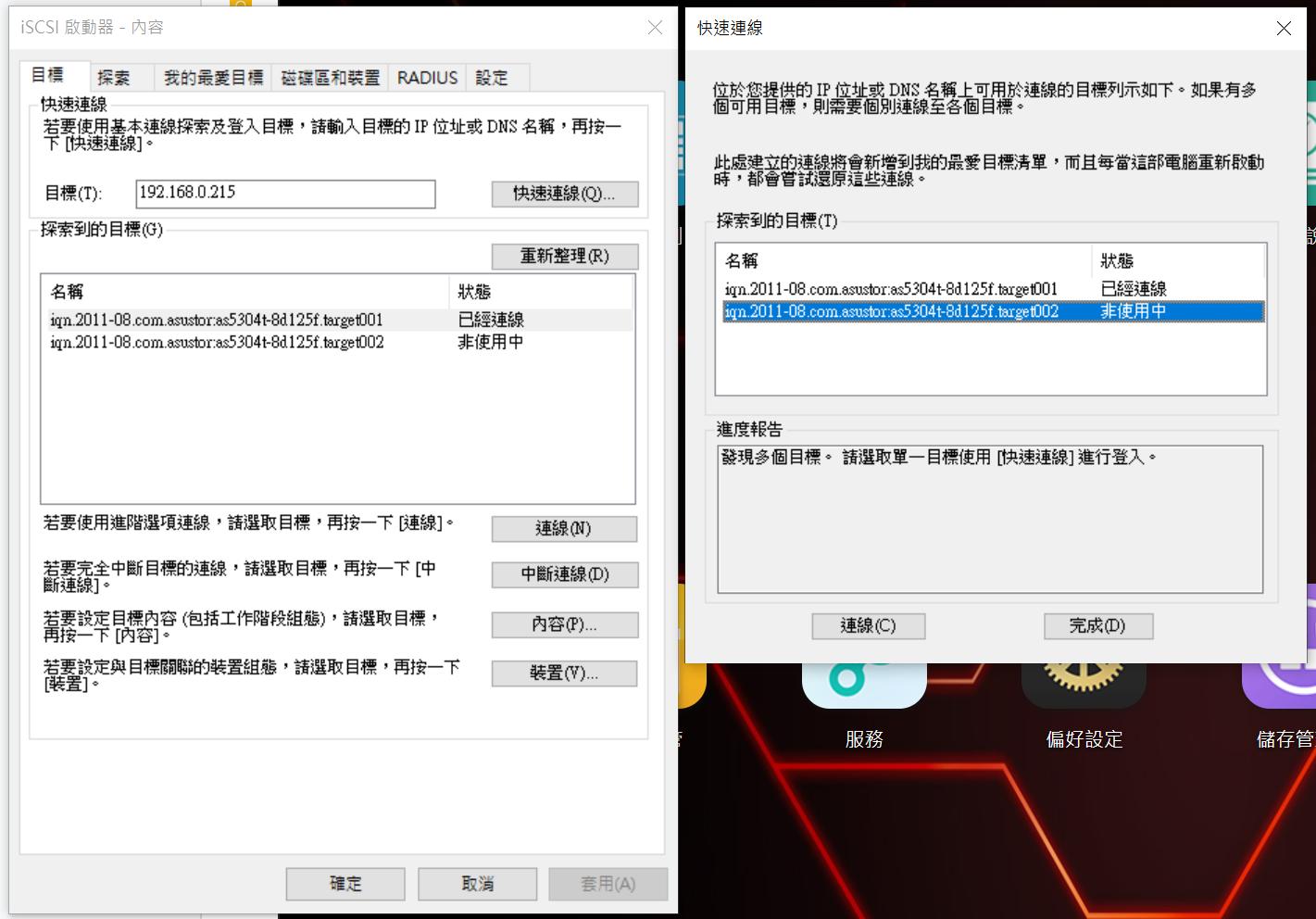 華碩子公司 華芸 ASUSTOR 出的電競 Nas AS5304T 4Bay - 10