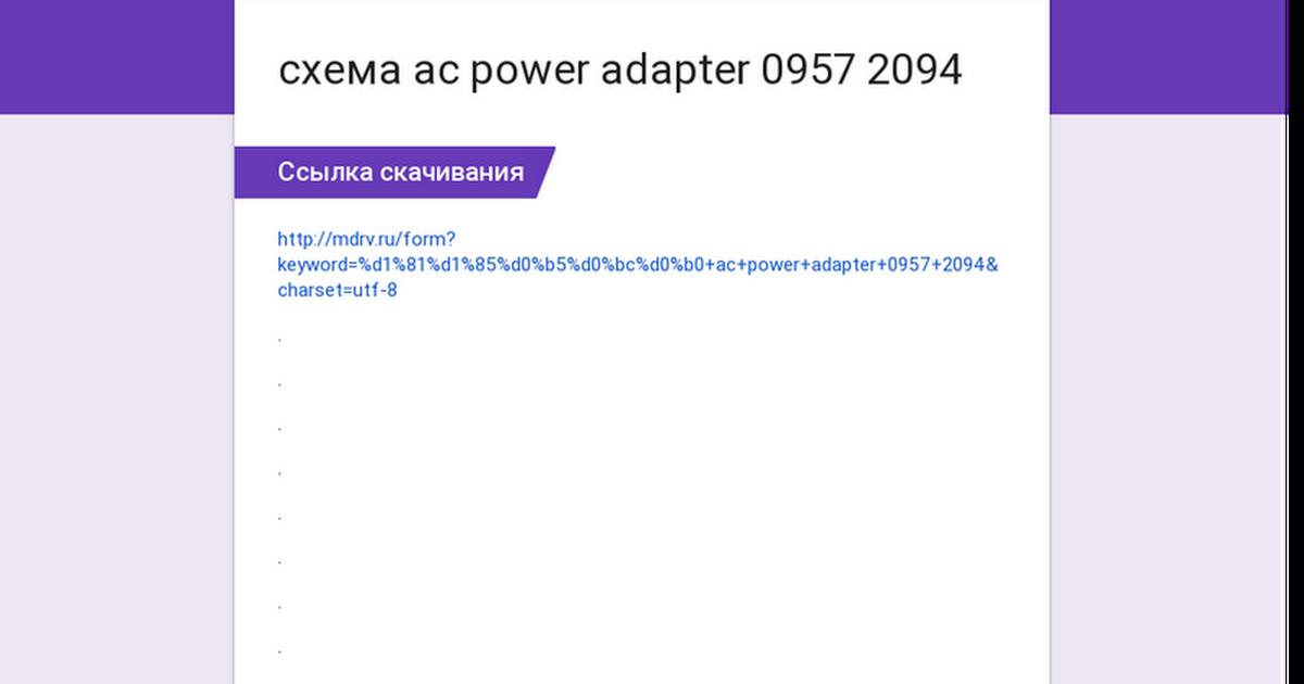 схема <b>ac</b> power adapter 0957 2094
