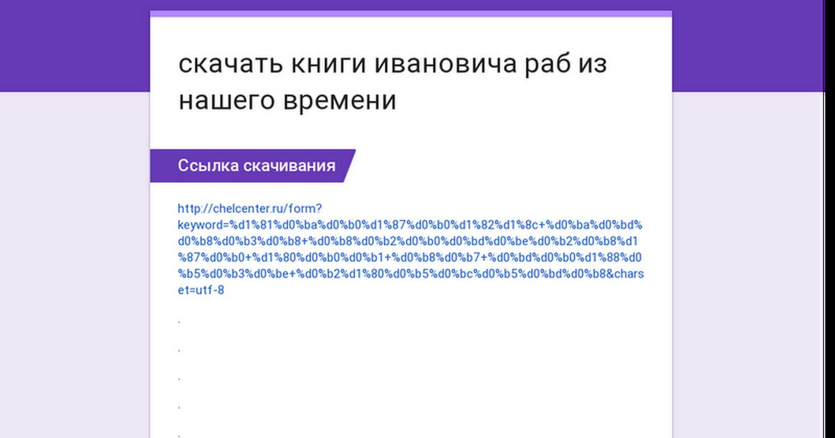 Иванович Юрий Невменяемый Скиталец
