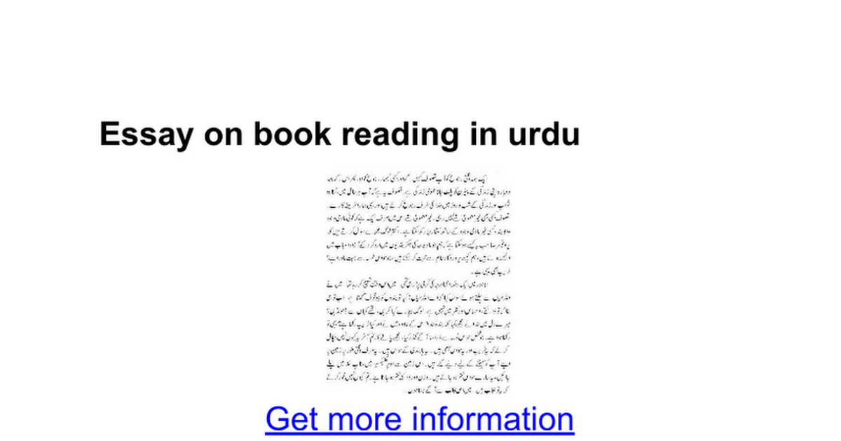 essay on book reading in urdu google docs