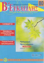 Ευκλείδης B - τεύχος 80