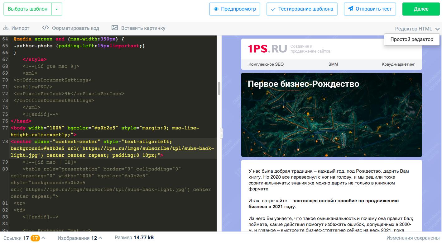 HTML-редактор