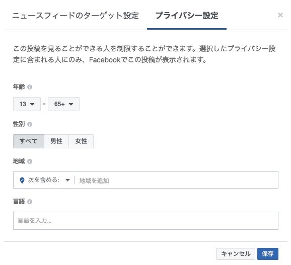 facebook ニュースフィードのターゲット設定