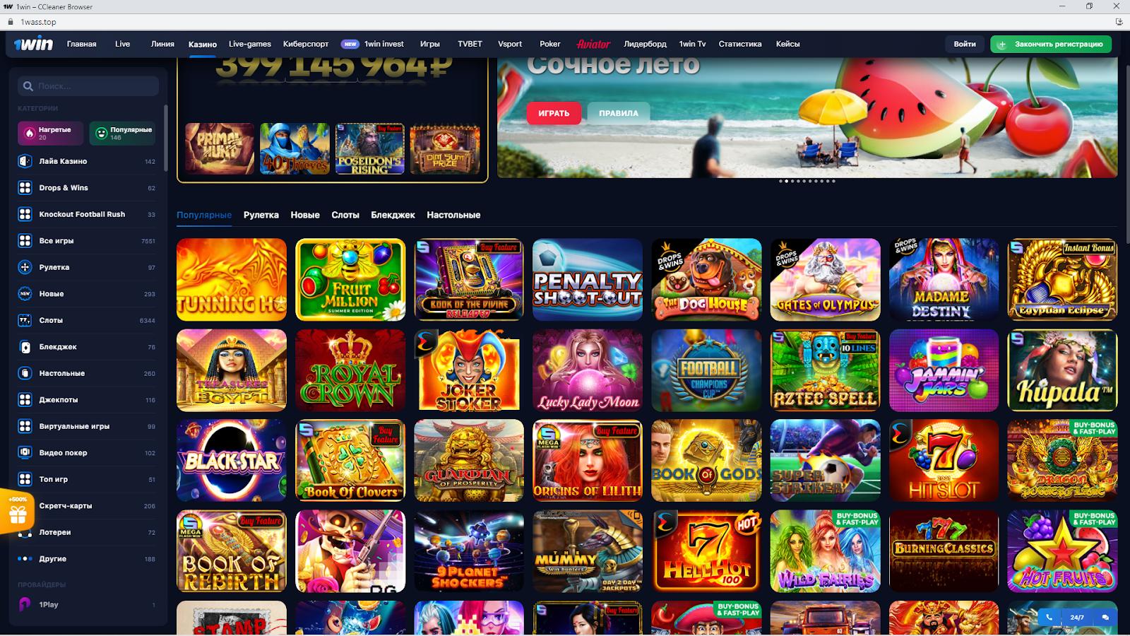 Все игровые автоматы 1Win Casino