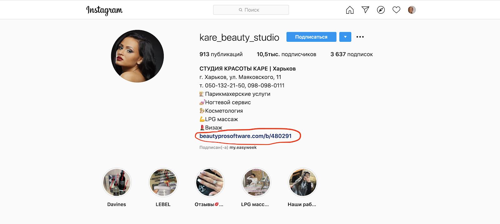 Beautypro-v-instagram
