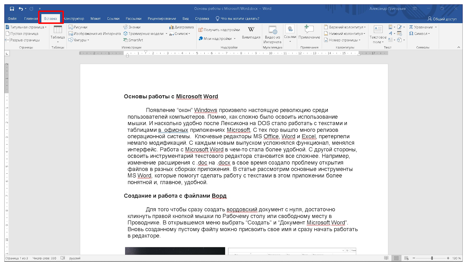 вставляем контент в документ MS Word