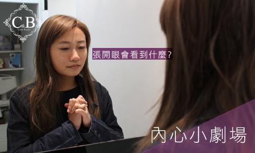 內心小劇場.jpg