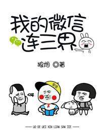 Ngã Đích WeChat Liên Tam Giới  - 我的微信连三界