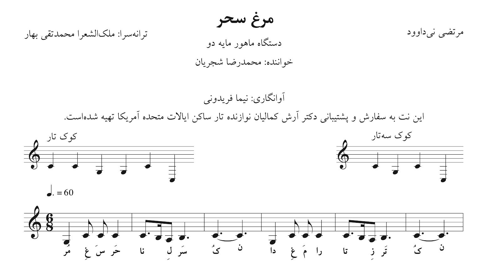 نت و آهنگ مرغ سحر مرتضی نیداوود قمرالملوک وزیری