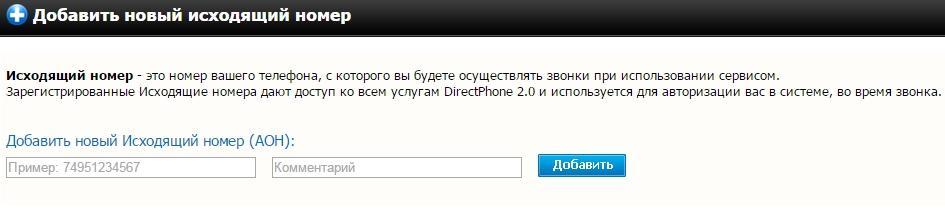 C:\Users\tihonuk.n\Desktop\Директфон\3.jpg