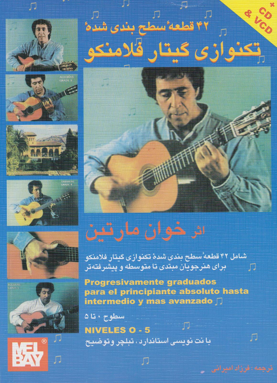 کتاب 42 قطعه تکنوازی گیتار فلامنکو خوان مارتین فرزاد امیرانی انتشارات نارون
