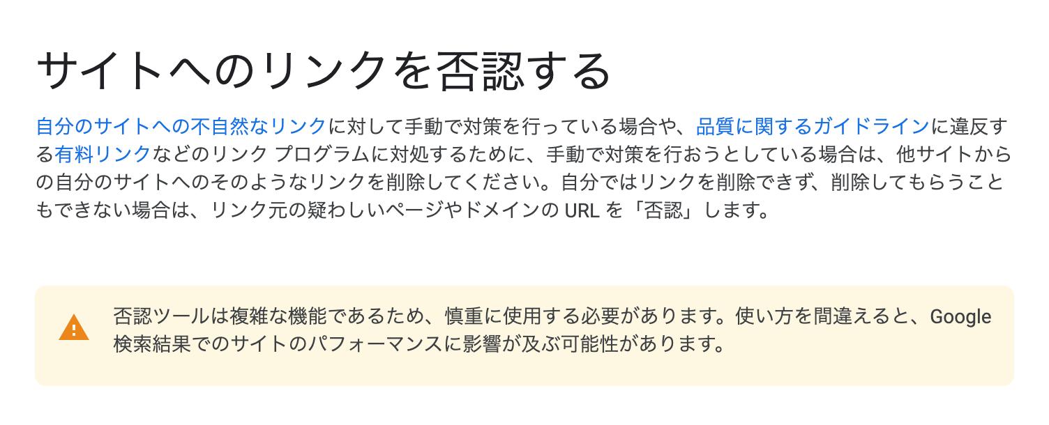googleサーチコンソールでリンクを否認