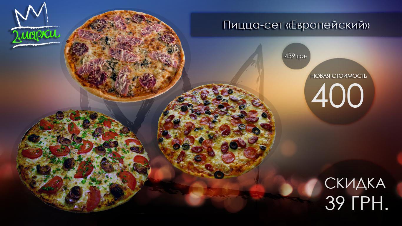 пиццв сет европейский акции.jpg