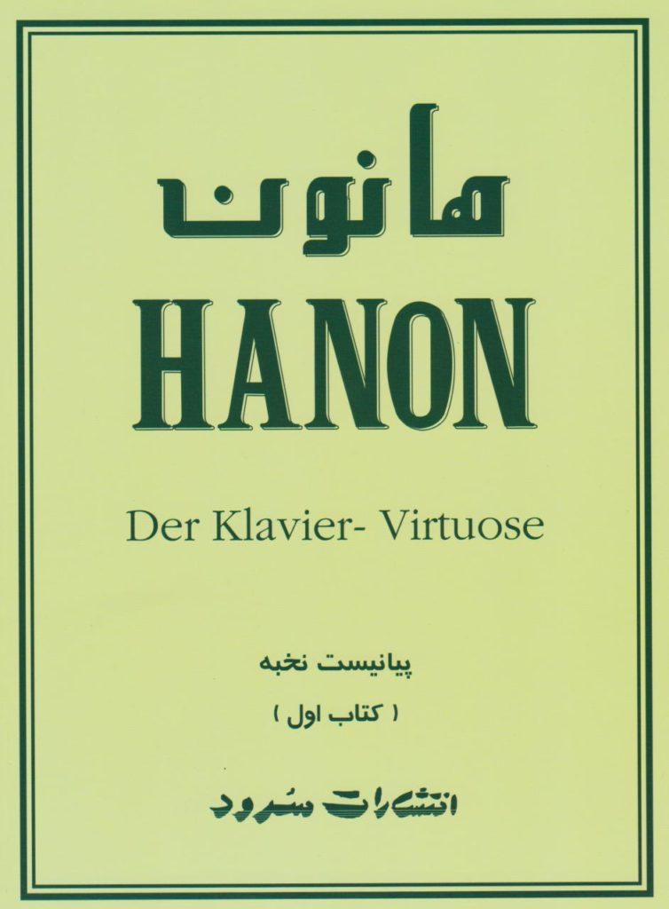کتاب هانون ۱(HANON) انتشارات سرود