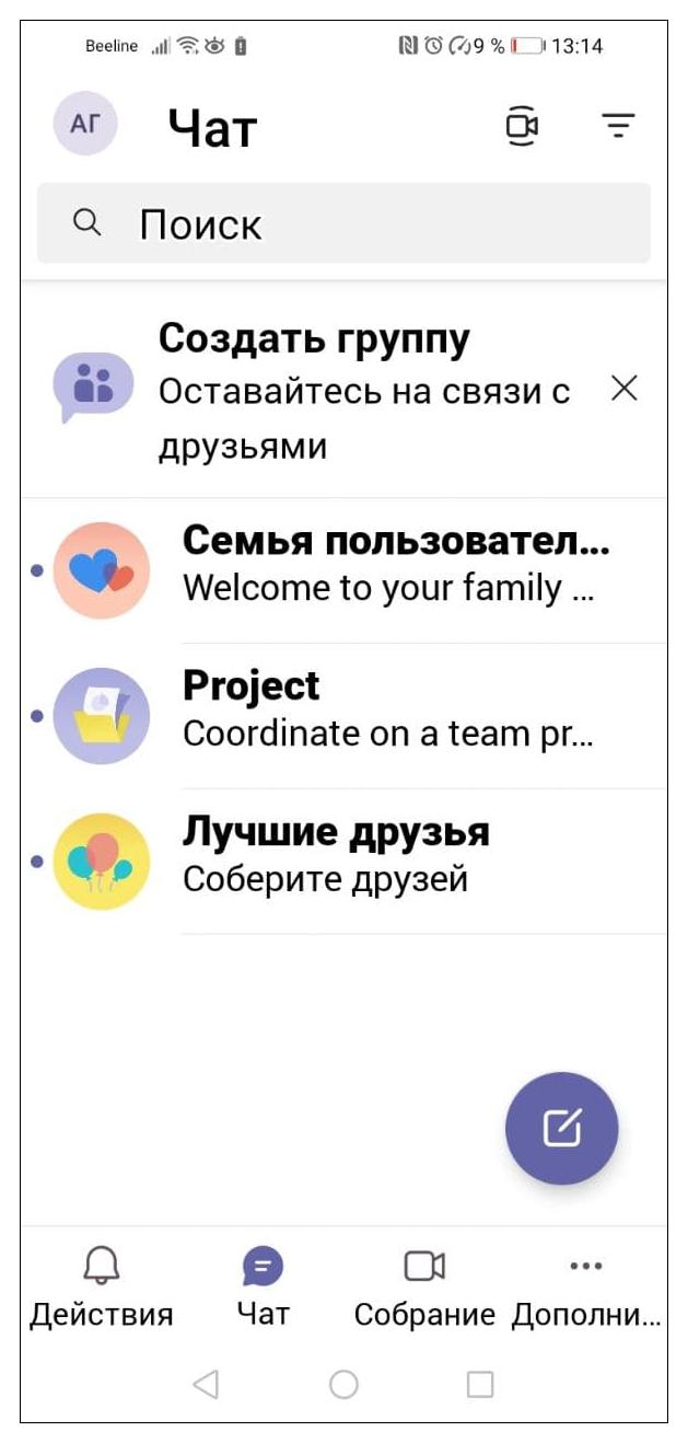 интерфейс мобильного приложение ms teams