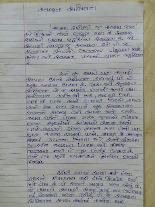 Essay in gujarati language ancient history thesis