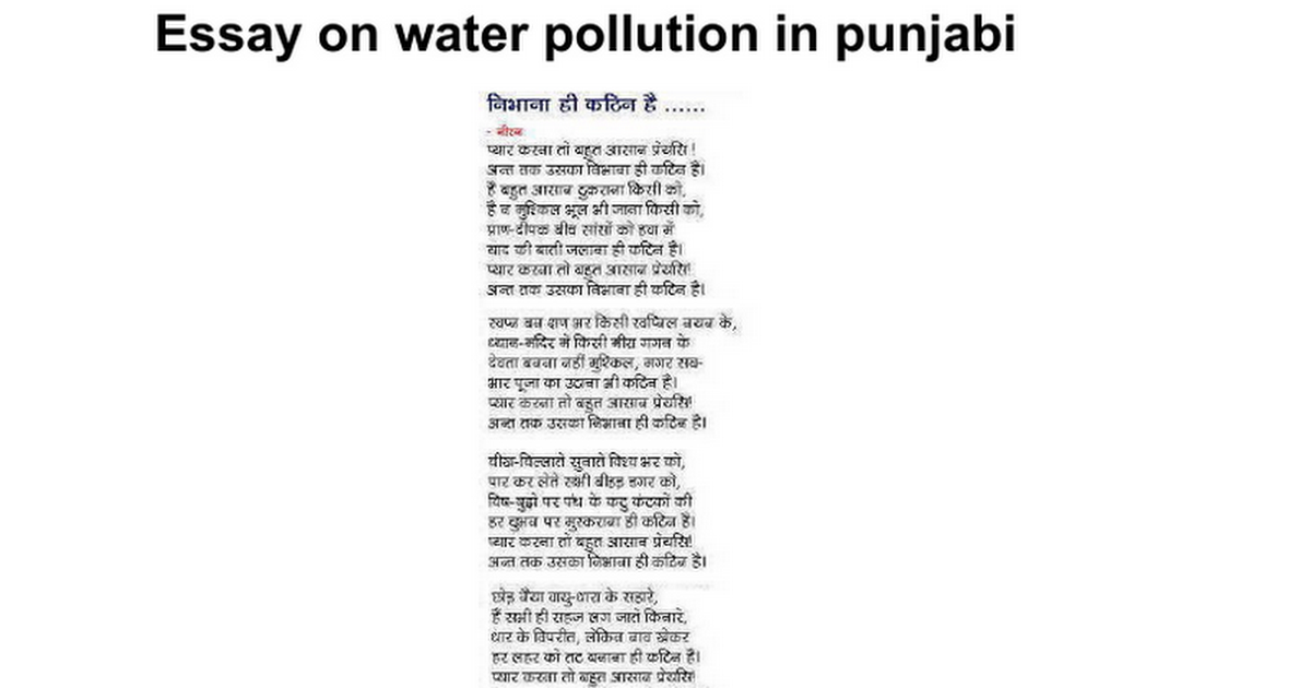 essay on water pollution in punjabi google docs