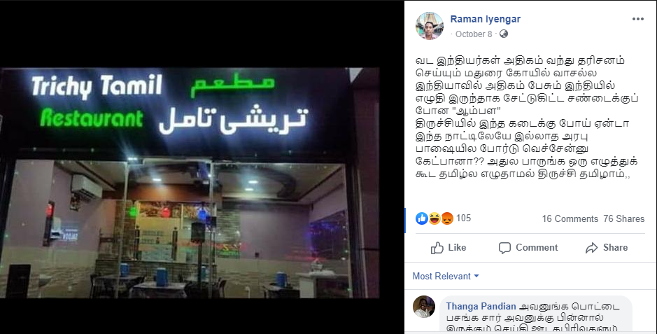 Trichy 3.png
