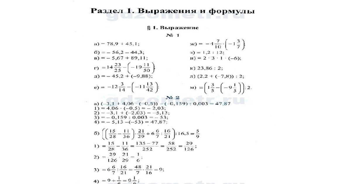 Решебник По Математике 9 Класс Латотин Чеботаревский 2018 Год