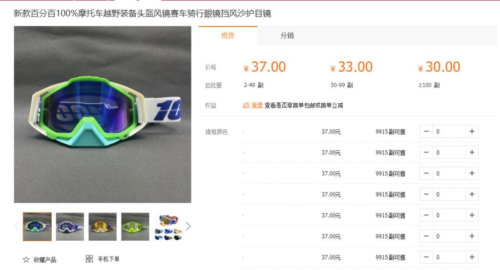 Akcesoria motocyklowe z Chin