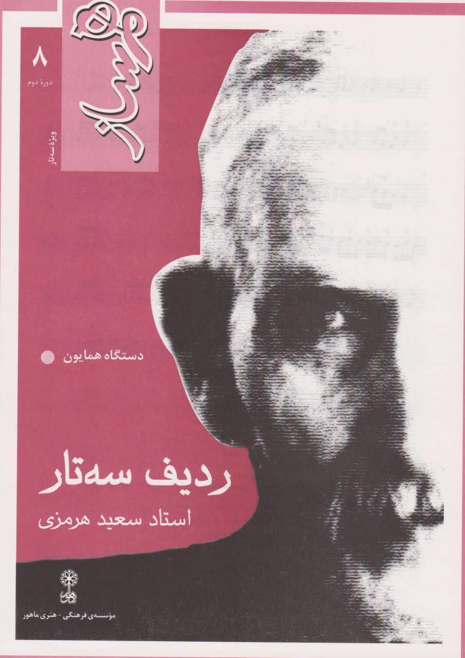 دانلود پیدیاف کتاب ردیف سهتار سعید هرمزی