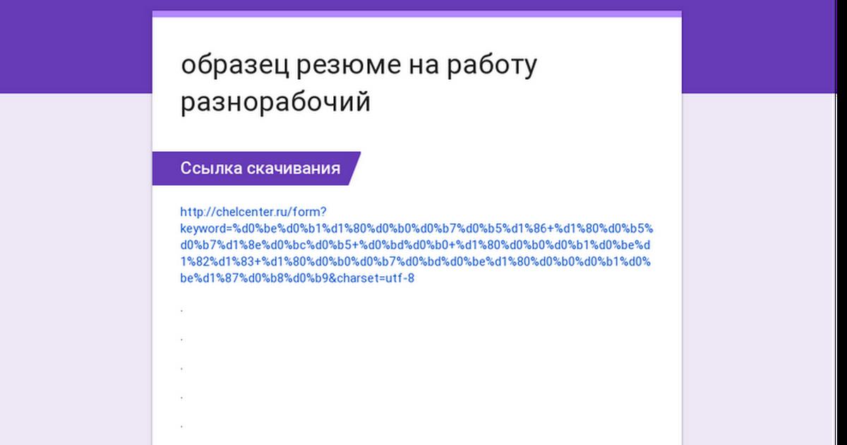 Шаблон резюме охранника в формате word для заполнения