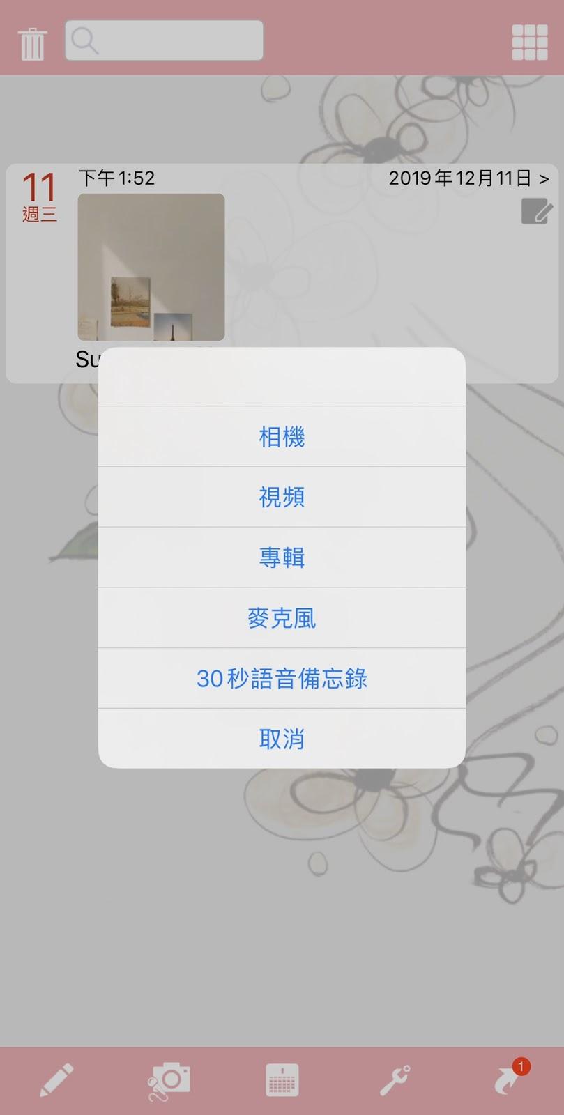 日記app推薦
